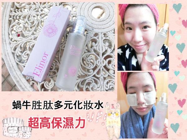 [保養]♥♥ Elinor蝸牛胜肽-多元淨白水嫩化妝水,保濕度高!超高回購率!