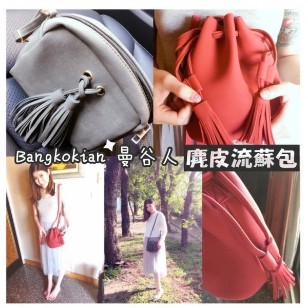 [購物] 有質感CP值高,價位高貴不貴的包包 #Bangkokian 曼谷人