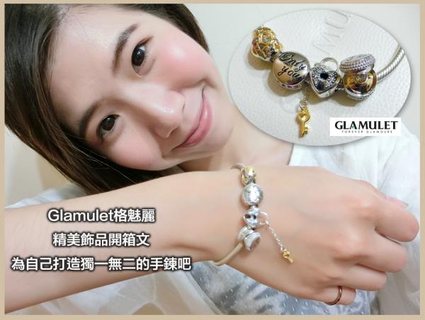 [購物/開箱]Glamulet格魅麗-為女人打造專屬自己獨一無二的手鍊(視屏)