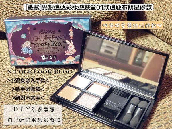 [眼妝]♥♥ FG美妝合作體驗-Solone打造自己專屬的異想追逐彩妝遊戲盒(眼影款)