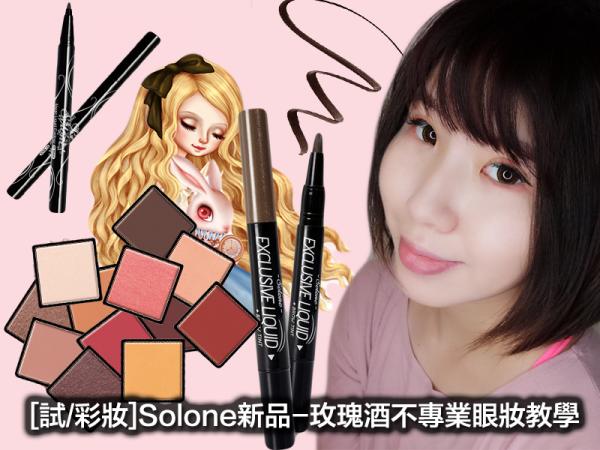 [試/彩妝]Solone新品-持久定型水眉釉/愛麗絲魔法眼線液筆/愛麗絲異想追逐魅惑眼影