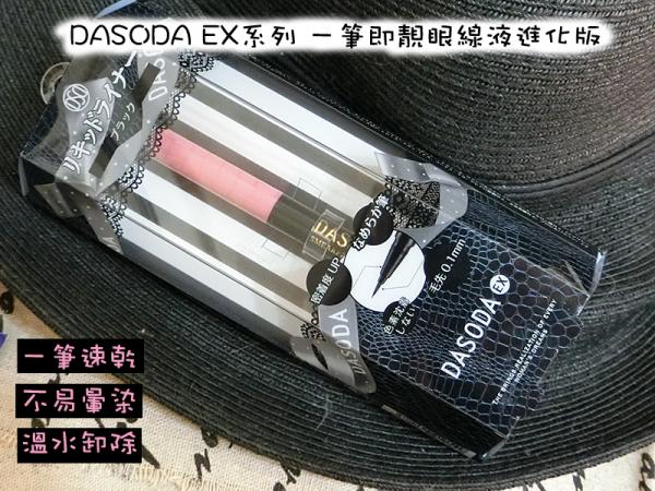 [彩妝]DASODA EX系列 一筆即靚眼線液進化版