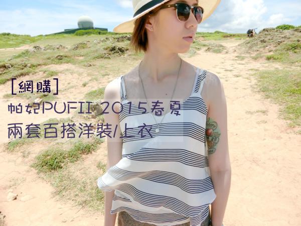 [網購]帕妃PUFII  2015 春夏兩套雪紡上衣/洋裝