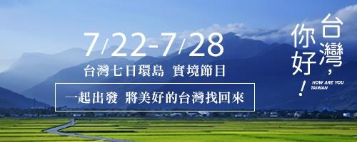 [文藝/活動]想看見更多台灣的美嗎《台灣,你好!》七日環島實境拍攝,邀請您共襄盛舉