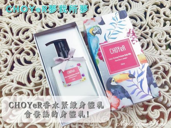 [保養]CHOYeR香水緊緻身體乳,會發熱的身體乳!(獎)