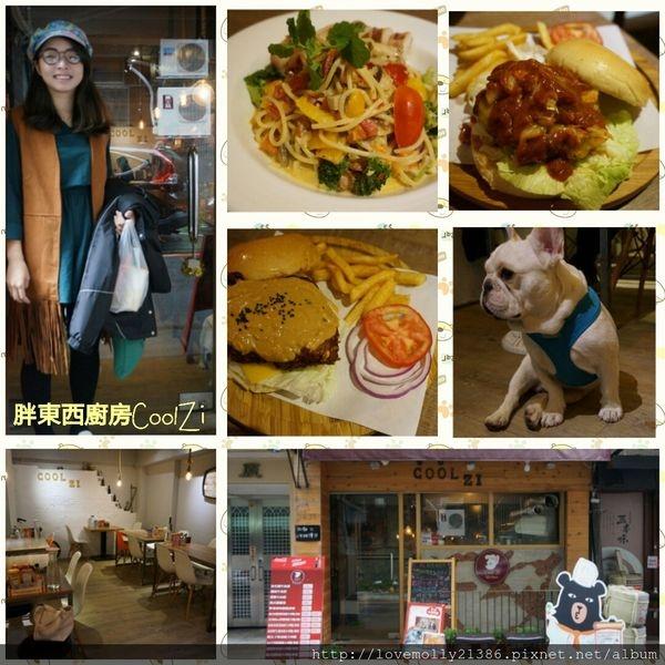 (美食)北市大安 東區人氣餐廳推薦♥法鬥店長胖胖陪你吃美食!::胖東西廚房CoolZi::