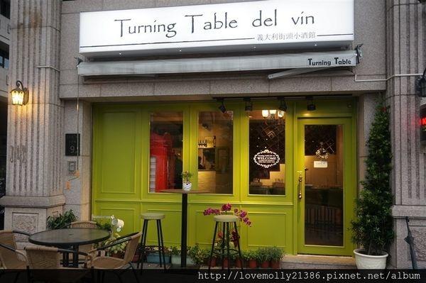 (美食)板橋 踏進義大利街頭 享受一場傳統美食盛宴吧!::Turning Table del vin 義大利街頭小酒館::
