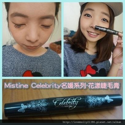 (體驗)明亮大眼必備♡::Mistine Celebrity名媛系列-花漾睫毛膏::