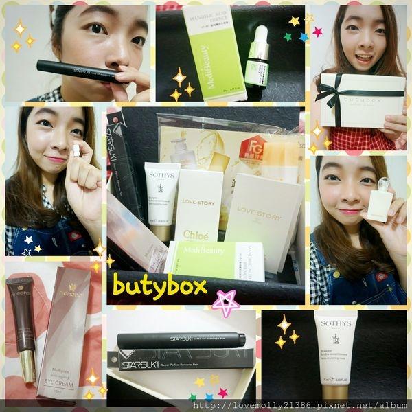 (邀稿)從裡到外照顧你的肌膚♥我的每月小驚喜✔::butybox 6月份美妝體驗盒::