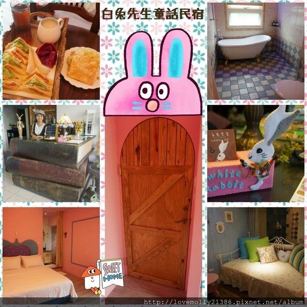 (住宿)花蓮親子民宿推薦♥化身童話中的兔子一起冒險吧!::白兔先生童話民宿::