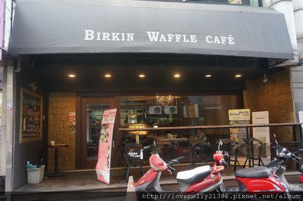 (美食)板橋 貴婦下午茶♥高貴不貴的Birkin Waffle cafe !