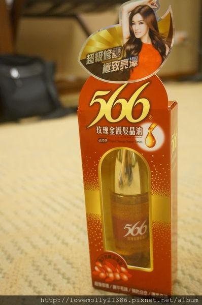 (體驗)跟著姊姊一起讓秀髮閃閃動人(・ω・)!::566玫瑰金護髮晶油::