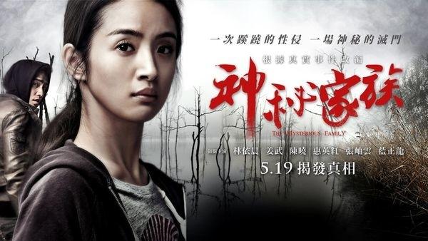 (電影)「神秘家族」真實滅門血案改編!有沒有可能扭轉結局?