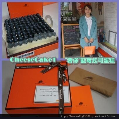 """(美食)網購美食 在辦公室也能享受到精品下午茶♡♡♡::CheeseCake1 """"奢侈""""藍莓起司蛋糕::"""