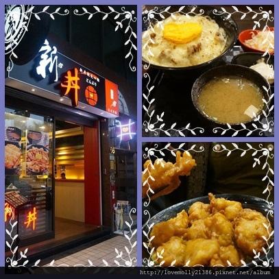 (美食)北市大同 就是心動♥台式美式日式韓式丼飯都有!::新丼::