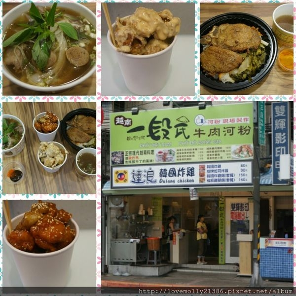 (美食)北市文山 公館商圈平價異國美食推薦✔::越南一段式牛肉河粉&達浪韓國炸雞::
