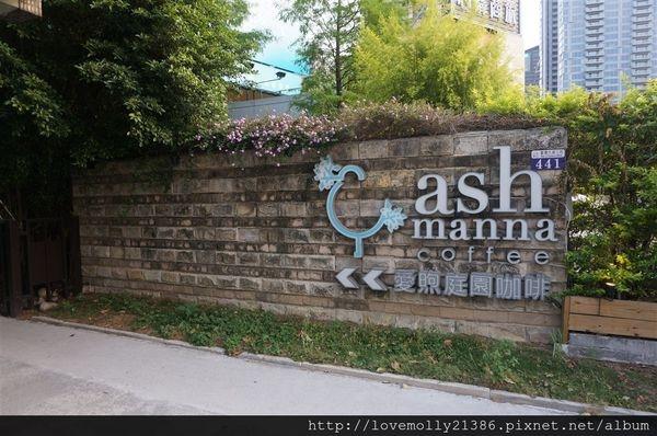 (美食)台中 城市喧囂旁的世外桃源♥::Ash manna coffee 愛煦庭園咖啡::
