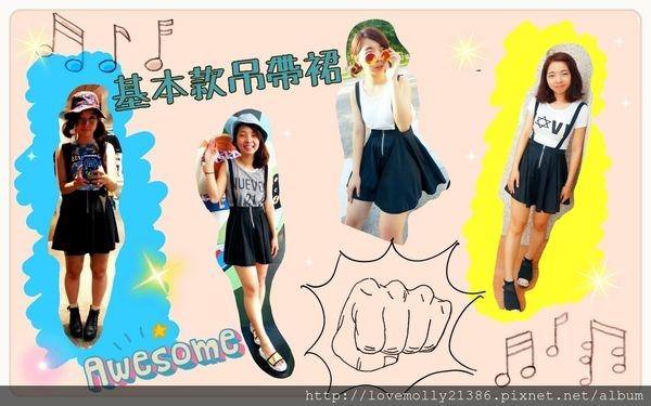 (穿搭)吊帶日記PART1!!!::吊帶新手必備 基本款小資女吊帶裙::