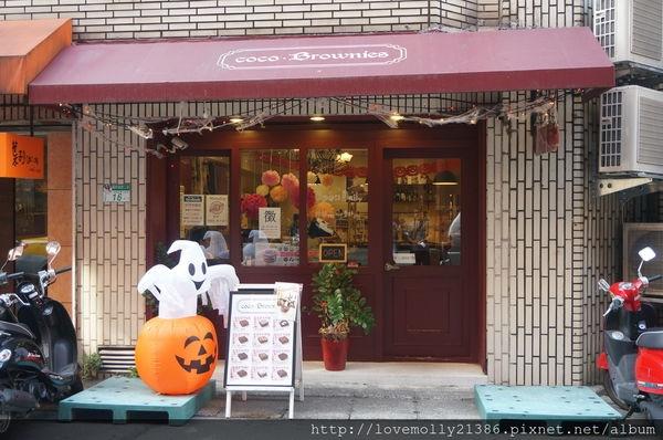 (美食)北市大安 甜蜜蜜❤真正傳統美國口味的甜點店!::cocoBrownies可可布朗尼::