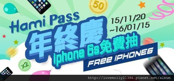 (好康分享)::Hami Pass年終慶 iphone 6s免費抽 3,000杯7-11 咖啡即兌即享受!::