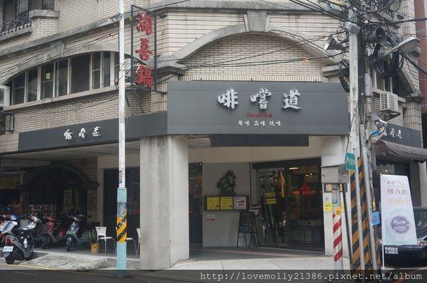 (美食)板橋 冬天就是要吃鍋✰平價用心的小火鍋!::啡嚐道小火鍋::