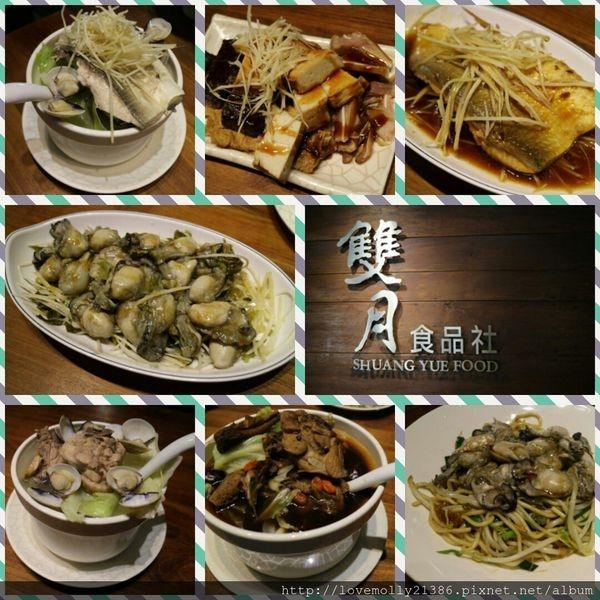 (美食)北市 台大醫院養生美食大推薦✔::雙月食品社::