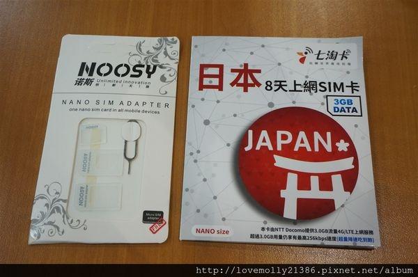 (分享)日本東京5天4夜自助行♡有了它一個人遊東京也不怕!!!::【七淘卡】日本八天上網SIM卡::