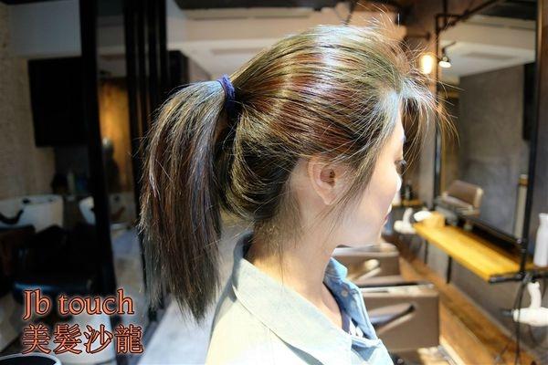(美髮)北市中山「Jb touch 美髮沙龍」赤峰街美髮染燙推薦!低調挑染超有質感!
