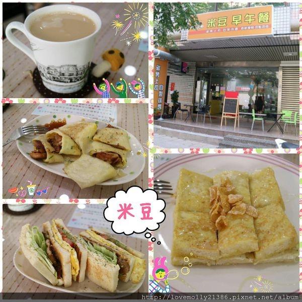 (美食)新莊早午餐推薦✔ ::米豆早午餐-碳烤吐司::