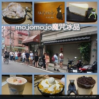 (美食)桃園 吃了還想再吃再吃再吃的超美味人氣冰品!::mojomojo魔咒冰品::