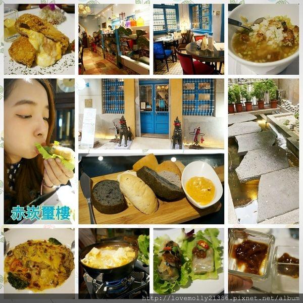 (美食)台南 中西區素食餐廳推薦✔在巷弄中的老房子享受美食吧!::赤崁璽樓::