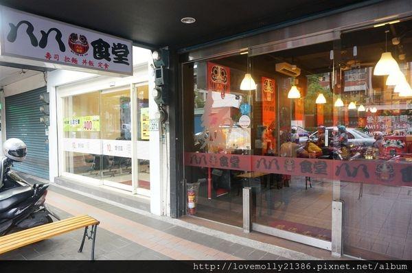 (美食)板橋 板橋平價日本料理推薦✔超美味CP值好高!::八八食堂::