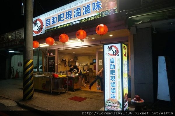 (美食)新北新莊 捷運丹鳳站宵夜新發現✔平價解饞好選擇!::饌墘自助吧現滷滷味::