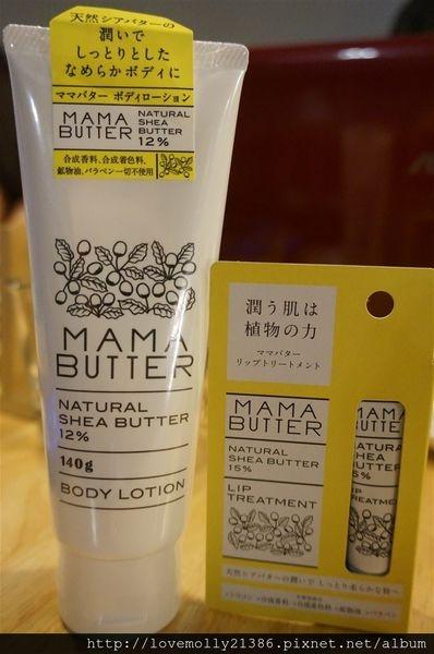 (體驗)高純度乳木果油☺媽媽寶寶都能用!::::Mama Butter潤膚乳+護唇膏::