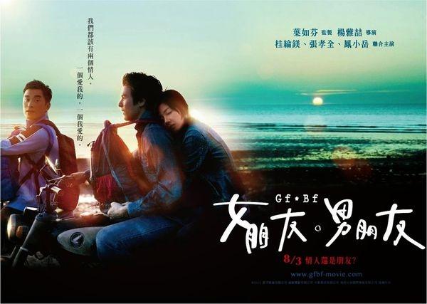 (電影)「女朋友。男朋友」在愛情裡面,我們都在自討苦吃。