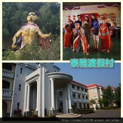 (住宿)南投 享受一場自然與文化的舒適假期吧!::泰雅渡假村::