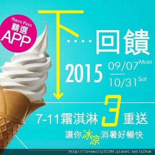 (好康分享)Hami Pass「下」回饋,下載任一Hami Pass精選app即可獲得7-11霜淇淋!!!