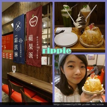 (美食)北市信義 來自日本的原汁原味下午茶♥::rippie::