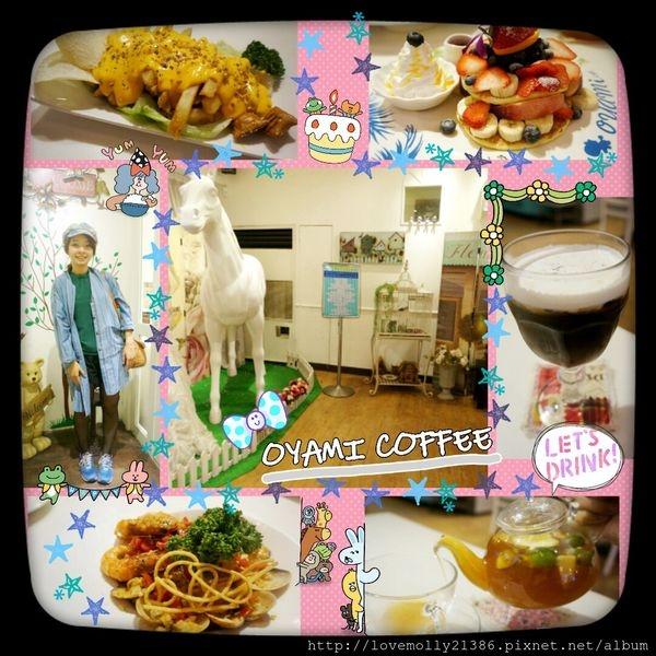 (美食)北市西門 蘿莉塔系少女都知道♥西門町夢幻餐廳分享!!::西門町Oyami cafe 西門町下午茶咖啡 / 鬆餅 / 義大利麵::
