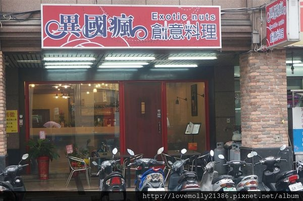 (美食)板橋 府中捷運站義式餐廳推薦✔終於找到美味的白酒蛤蜊義大利麵啦!!!!::異國瘋創意料理::