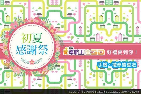 (分享)3C好康分享✔::「樂客導航王全3D」初夏感謝祭,多項好禮送給你!::
