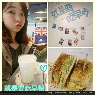 (美食)板橋 我就是要吃早餐✔手作碳烤三明治現身!::就是要吃早餐::
