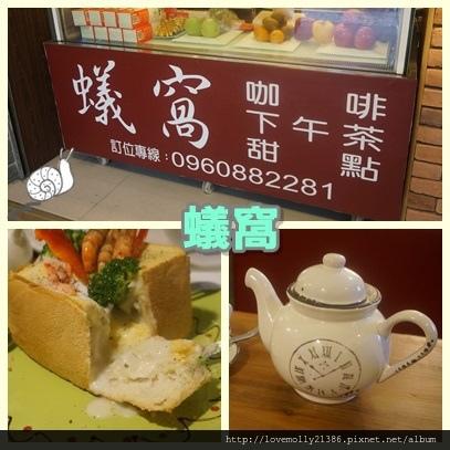 (美食)宜蘭羅東 沒有一處不用心♥超級好吃的限量焗烤磚!!!::蟻窩咖啡館::