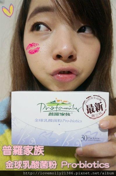 (體驗)大魚大肉一族必備✔體內環保小尖兵!::普羅家族 ─ 金球乳酸菌粉 Pro-biotics::