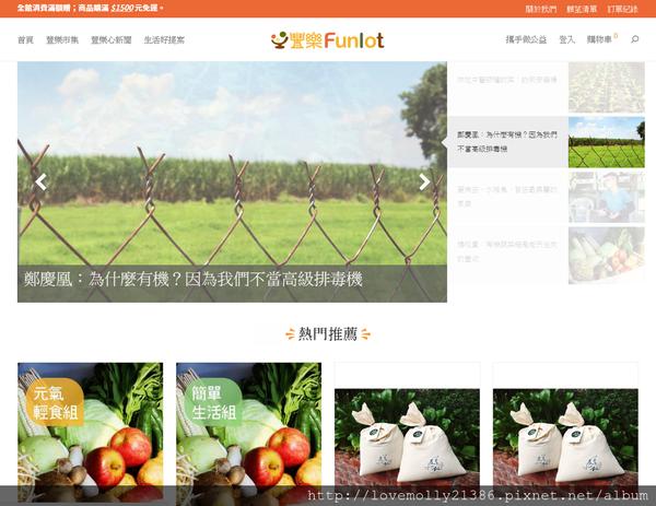 (分享)公益購物網好站推薦✔購物也可以健康生活、環保、愛地球!::豐樂網Funlot::