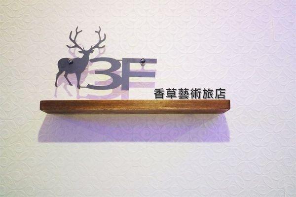 (住宿)基隆 基隆平價住宿推薦✔廟口夜市走路不用10分鐘!::Herb Art Hotel 香草藝術旅店::