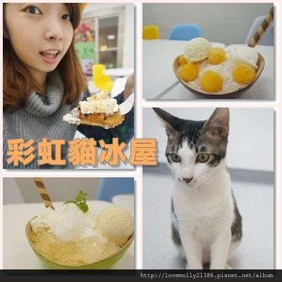 (美食)北市松山 逛饒河夜市吃美食♥讓貓老闆boss陪你吃冰!::彩虹貓冰屋::