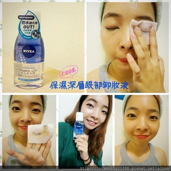 (體驗)輕鬆卸除防水眼妝✔呵護脆弱眼周肌膚!::NIVEA妮維雅 保濕深層眼部卸妝液::