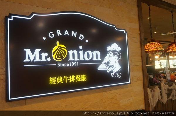 (美食)高雄大遠百 ♥吃過一次就立志吃完所有分店了!::Mr.Onion洋蔥先生經典牛排餐廳::