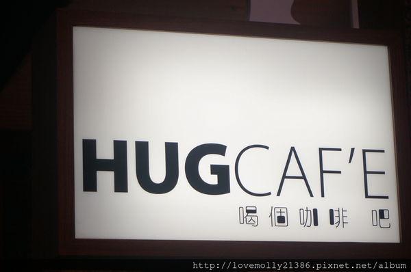 (美食)中和 私心想自己知道就好的好地方::HUG caf'e喝個咖啡吧::